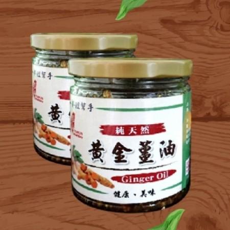 【珍台】黃金薑油X3瓶