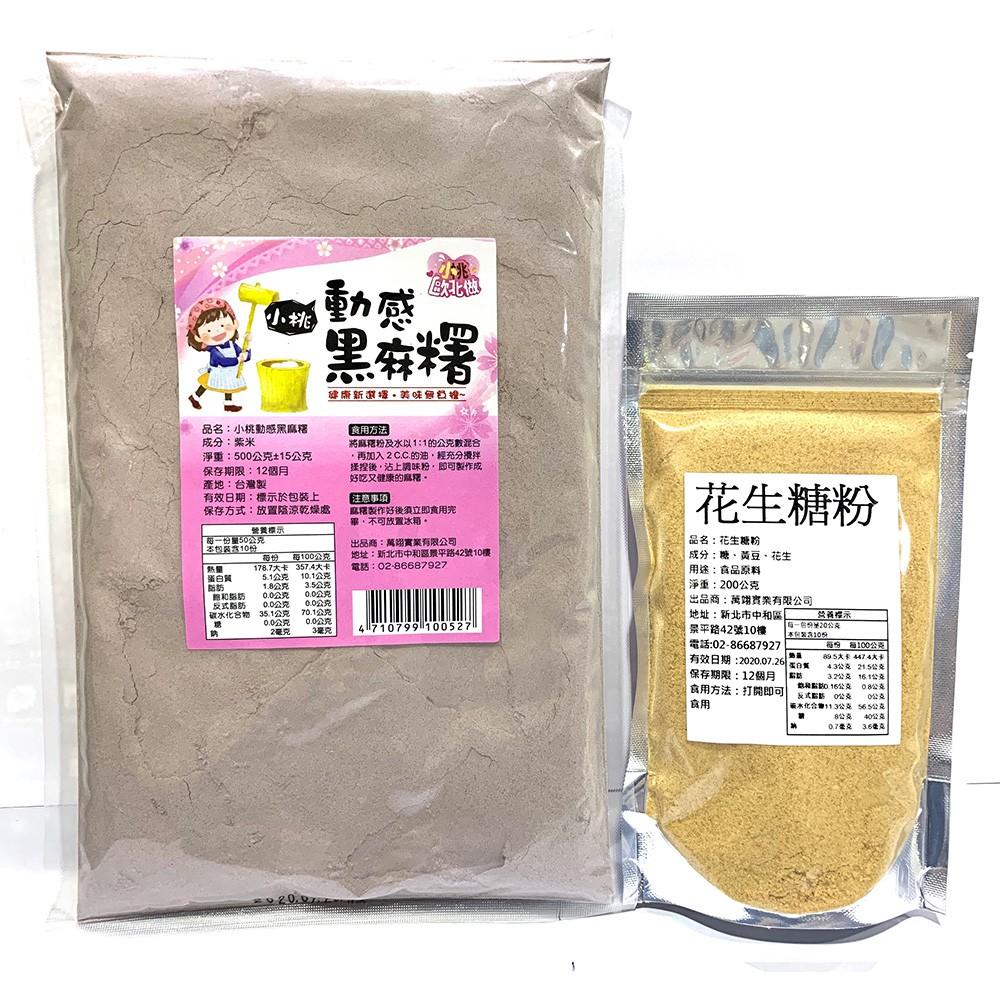 【源順】小桃動感黑麻糬組合