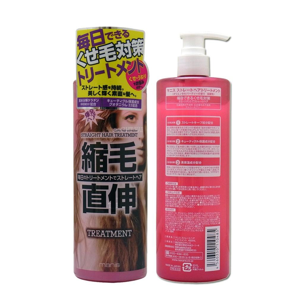 【Manis】馬尼斯日本捲毛對策潤髮乳