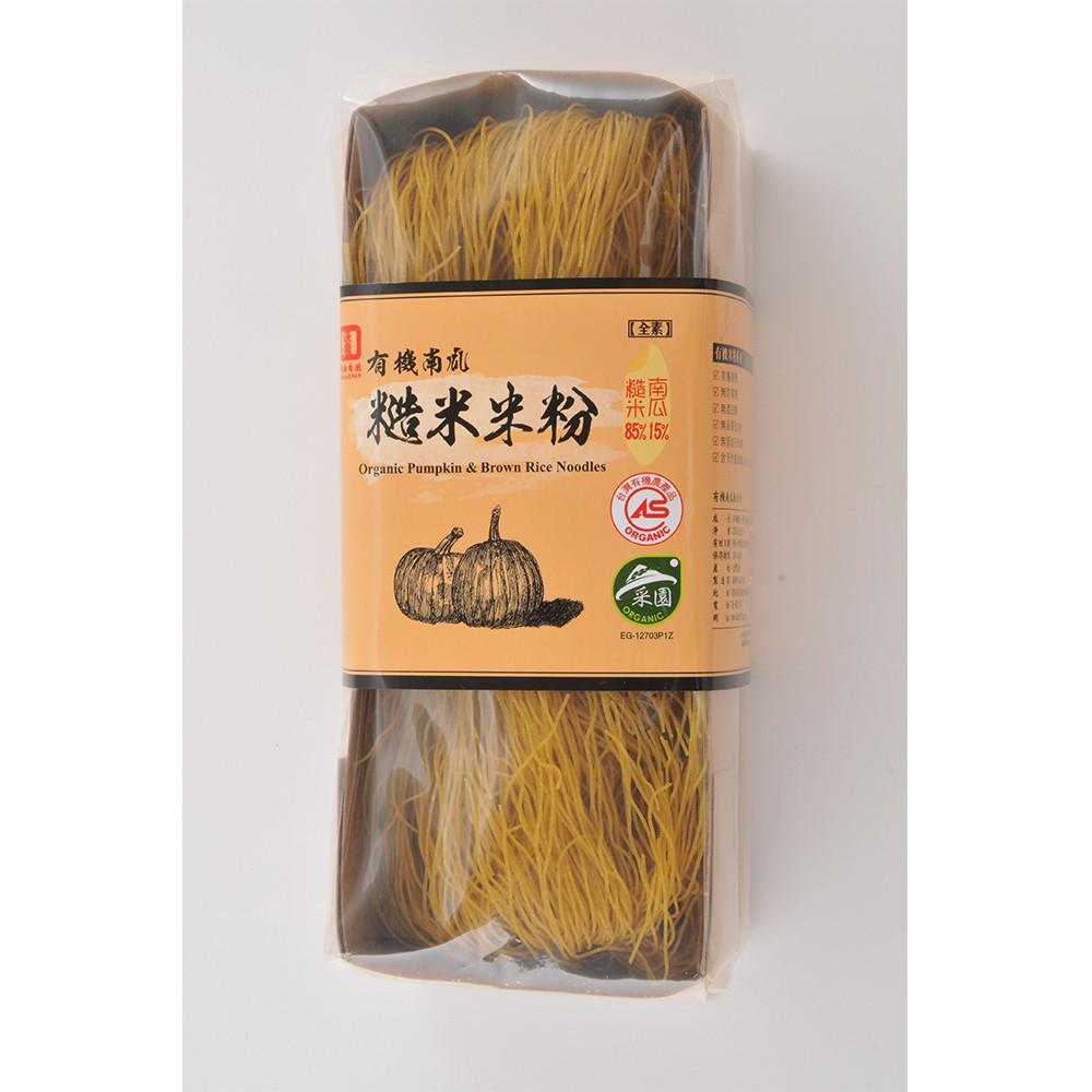 【源順】有機南瓜糙米米粉(無麩質)