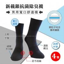 專利載銀建康除臭襪 - 男用寬口舒適襪4雙