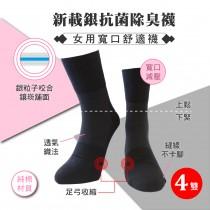 專利載銀建康除臭襪 - 女用寬口舒適襪4雙