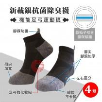 專利載銀建康除臭襪 - 機能足弓運動襪4雙