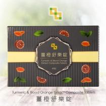薑橙舒樂錠-60錠/盒