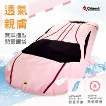 【Chinook】賽車造型兒童睡袋-五色可選