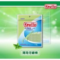 【Keytto】KT0103薄荷牙線棒110支