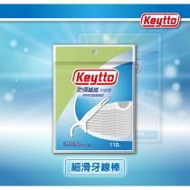 【Keytto】KT0107細滑牙線棒110支