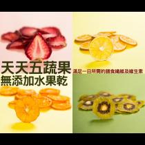 【天天五蔬果】五行養生無添加鮮果乾100包組-三系列可任選