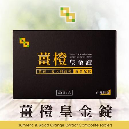 薑橙皇金錠 60錠/盒