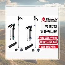 【Chinook】五節Z型摺疊登山杖-鋁合金杖身