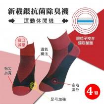 專利載銀建康除臭襪 - 運動休閒襪4雙