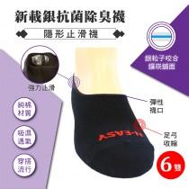 專利載銀建康除臭襪 - 止滑隱形襪6雙