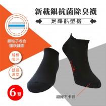 專利載銀建康除臭襪 - 足踝船型襪6雙