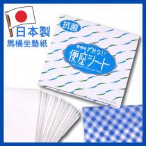 日本進口 不會滑動的馬桶坐墊紙