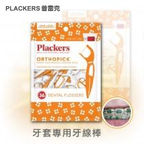 空姐最愛牙線棒【美國Plackers普雷克】牙套專用牙線棒36支/單包