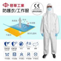台灣製造專業連身防護衣兩件組 三種尺寸 歐盟認證/防疫/搭機用