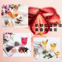 【吉之果】新鮮低溫烘培果香原果茶10包組-三系列可任選