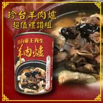 【珍台】羊肉爐超值禮罐組(共3罐)