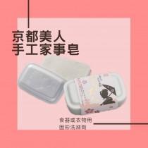 【京都美人】京都手工家事皂200g/1入
