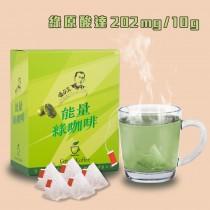 【山海觀莊園】渥垛賞能量綠咖啡X4盒-6包/盒(綠原酸)